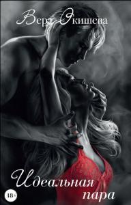 «Идеальная пара» Вера Павловна Окишева