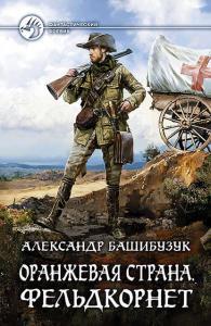 «Оранжевая страна. Фельдкорнет» Александр Башибузук