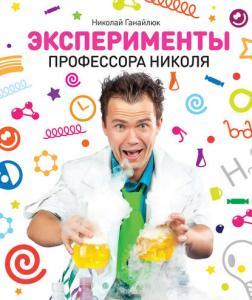 «Эксперименты профессора Николя» Николай Ганайлюк