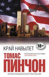 «Край навылет» Томас Пинчон