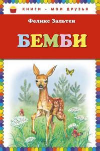 «Бемби» Феликс Зальтен
