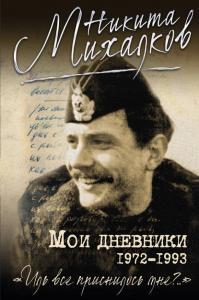 «Мои дневники» Никита Михалков