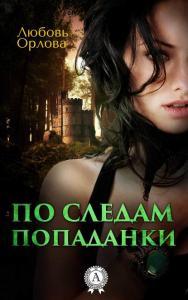 «По следам попаданки» Любовь Орлова