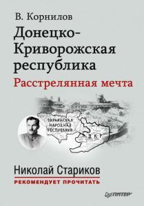 «Донецко-Криворожская республика: расстрелянная мечта» Владимир Корнилов