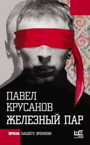 «Железный пар» Павел Крусанов