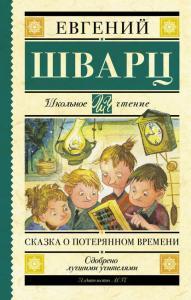 «Сказка о потерянном времени» Евгений Шварц