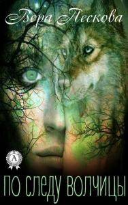 «По следу волчицы» Вера Пескова