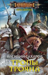 «Тропы Трояна» Василий Сахаров