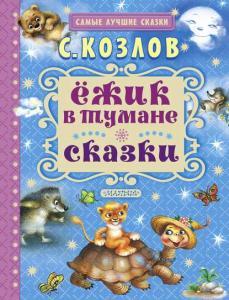 «Ёжик в тумане. Сказки» Сергей Козлов