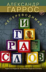 «Непереводимая игра слов» Александр Гаррос