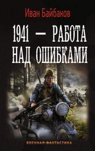 «1941 – Работа над ошибками» Иван Байбаков