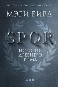 «SPQR. История Древнего Рима» Мэри Бирд