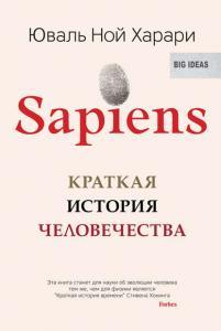 «Sapiens. Краткая история человечества» Юваль Ной Харари