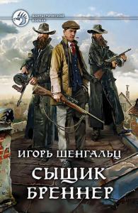 «Сыщик Бреннер» Игорь Шенгальц