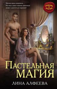 «Пастельная магия» Лина Алфеева