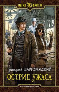 «Острие ужаса» Григорий Шаргородский