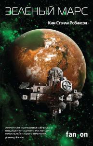 «Зеленый Марс» Ким Стэнли Робинсон