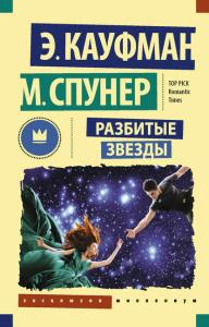 «Разбитые звезды» Меган Спунер, Эми Кауфман