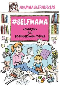 «#Selfmama. Лайфхаки для работающей мамы» Людмила Петрановская