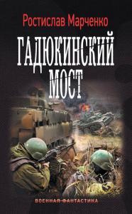 «Гадюкинский мост» Ростислав Марченко