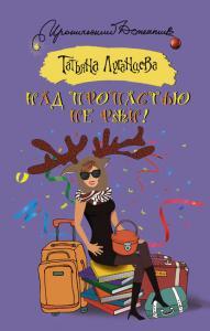 «Над пропастью не ржи!» Татьяна Луганцева