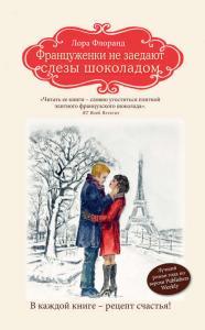 «Француженки не заедают слезы шоколадом» Лора Флоранд