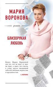 «Близорукая любовь» Мария Воронова