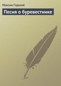 «Песня о буревестнике» Максим Горький