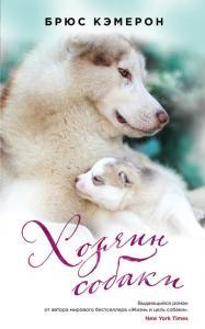 «Хозяин собаки» Брюс Кэмерон