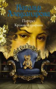 «Портрет Кровавой графини» Наталья Александрова