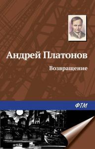 «Возвращение» Андрей Платонов