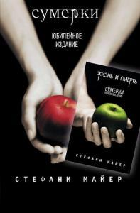«Сумерки / Жизнь и смерть: Сумерки. Переосмысление» Стефани Майер