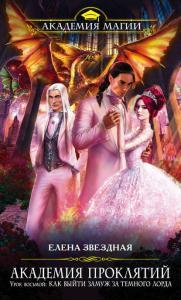 «Урок восьмой: Как выйти замуж за темного лорда» Елена Звёздная