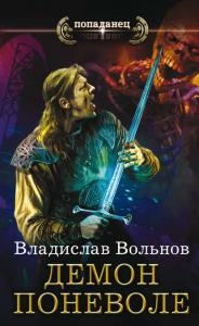«Демон поневоле» Владислав Вольнов