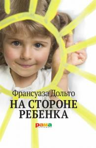 «На стороне ребенка» Франсуаза Дольто