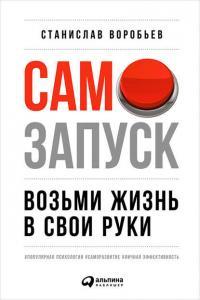 «Самозапуск: Возьми жизнь в свои руки» Станислав Воробьев