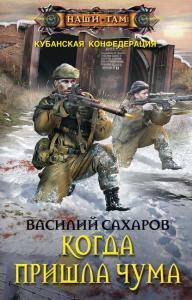 «Когда пришла чума» Василий Сахаров