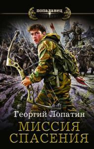 «Миссия спасения» Георгий Лопатин