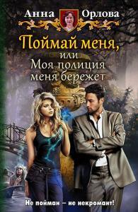 «Поймай меня, или Моя полиция меня бережет» Анна Орлова