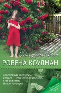 «Моя дорогая Роза» Ровена Коулман