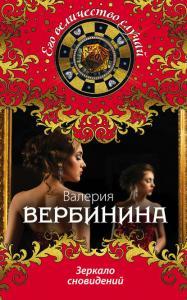 «Зеркало сновидений» Валерия Вербинина