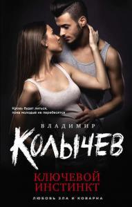 «Ключевой инстинкт» Владимир Колычев
