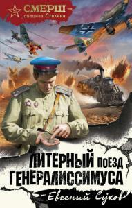 «Литерный поезд генералиссимуса» Евгений Сухов