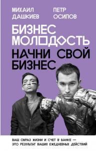«Бизнес Молодость. Начни свой бизнес» Петр Осипов, Михаил Дашкиев