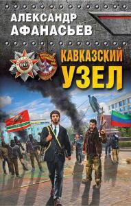 «Кавказский узел» Александр Афанасьев