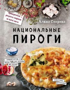 «Национальные пироги» Алена Спирина