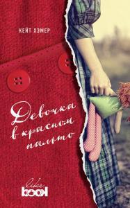 «Девочка в красном пальто» Кейт Хэмер