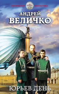 «Юрьев день» Андрей Величко