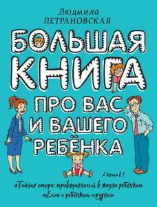 «Большая книга про вас и вашего ребенка» Людмила Петрановская