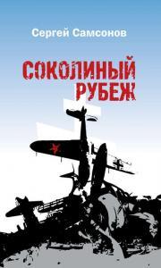 «Соколиный рубеж» Сергей Самсонов